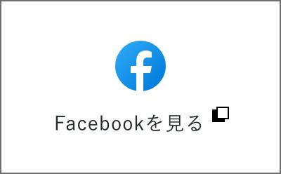 Facebookを見る